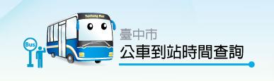 公車到站時間圖